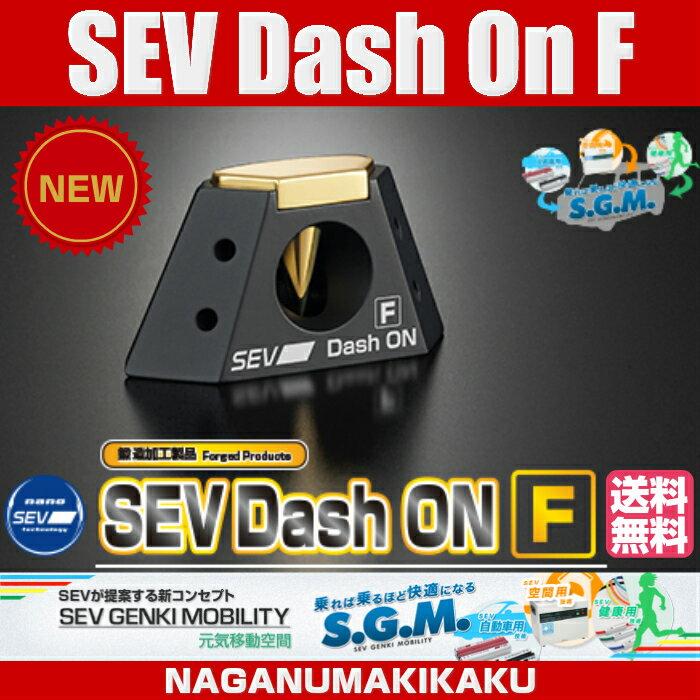 SEVDashONF/セブダッシュオンFあす楽・送料無料