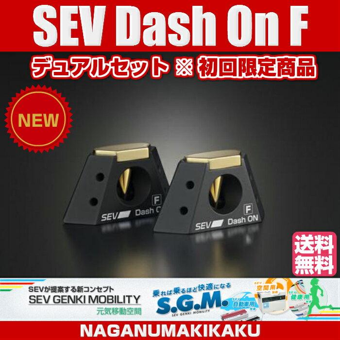 SEVDashONF/セブダッシュオンF初回限定商品デュアルセットあす楽・送料無料