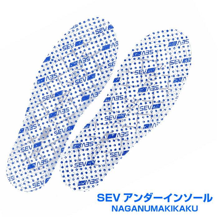【SEVアンダーインソール】