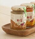 【無添加ジャム】無農薬/ジャム職人の手作り!野菜ジャム2種セット