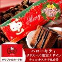 クリスマス ギフト【長崎カステラ】 クリスマスキティ【プレミアムチョコカステラ】 XM1P
