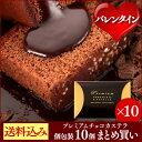 【バレンタイン】【あす楽】【義理チョコ】ゴールドボックス×10個【送料無料・込】【期間限定】 VDEU
