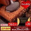 【バレンタイン】【あす楽】【義理チョコ】ゴールドボックス×20個【送料無料】【期間限定】 VDX0