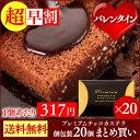 【バレンタイン】【スーパー早割】【義理チョコ】ゴールドボックス×20個【送料無料】【期間限定】 VDX0
