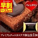 【バレンタイン】【義理チョコ】【超早割】ゴールドボックス【5...