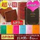 【ホワイトデー】【お返しに】【超早割】ショコラリーブル(個包装2個)×8色セット【送料無料】 WDIT