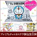 【ホワイトデー】【お返しに】ドラえもん I'm Doraemon【お返し かわいい おもしろ 小学生 子供】【5,500円以上送料無料】 WDXH