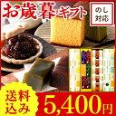 お歳暮 ギフト【送料無料・込】 和菓子 セット 恵