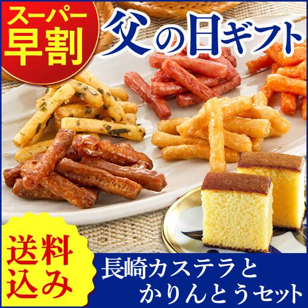 父の日ギフト和菓子セットかりんとう詰め合わせ長崎カステラhn500FDRL早割送料無料・込北海道・東