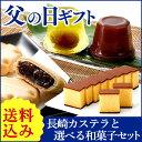 遅れてごめんね 父の日ギフト 長崎カステラ 和菓子 セット 月 hn500 FDMF 【送料無料
