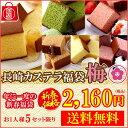 新春 福袋 スイーツ 2019 お菓子 梅 長崎カステラ 0.6号2本 [予約 食品 詰め合わせ 送