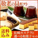 敬老の日 プレゼント ギフト 和菓子 セット 華 スイーツ ...
