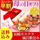母の日 早割 スイーツ あけぼの 長崎カステラ 2本 風呂敷包みセット MDTP 【送料無料
