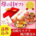 母の日ギフト スイーツ あけぼの 長崎カステラ 2本 風呂敷包みセット MDTP 【送料無料