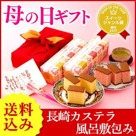 母の日ギフト スイーツ あけぼの 長崎カステラ 2本 風呂敷包みセット MDTP 【送料無料・込】