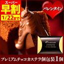 【ポイント5倍】【バレンタイン】【早割】【義理チョコ】ゴールドボックス VDT8