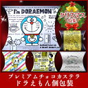 クリスマス ギフト【長崎カステラ】アイム・ドラえもん個包装【プレミアムチョコカステラ】 XMX0