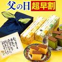 早割 父の日 [食べ物 スイーツ 和菓子 お菓子 プレゼント...