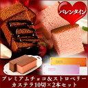 バレンタイン 本命チョコ チョコレート いちご カステラ 0...