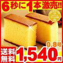 ≪タイムセール≫幸せの黄色いカステラ0.8号 送料無料 スイーツ 和菓子 お菓子 長崎カステラ SL hn500 T801