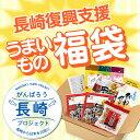 【クーポン利用で1000円OFF】長崎 ふっこう 復興 支援...