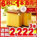 幸せの黄色いカステラ0.6号3本【送料無料】【北海道お届けは送料500円加算】 SL T600x3