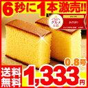 幸せの黄色いカステラ0.8号≪3本購入でおまけ付≫【送料無料】【北海道お届けは送料500円加算】 SL T801
