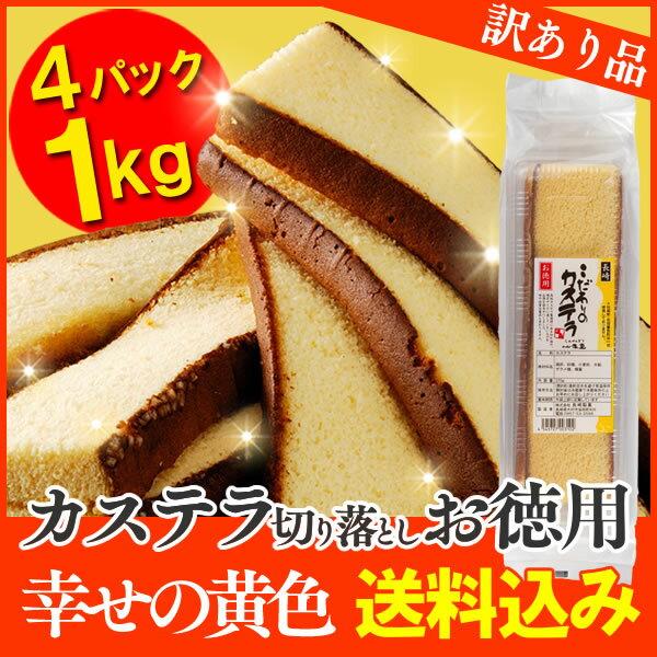 訳ありお徳用 幸せの黄色いカステラ切り落とし4パック...:nagasaki-kasutera:10001770