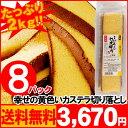 訳ありお徳用 幸せの黄色いカステラ切り落とし8パック【送料無料】