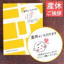 産休 プチギフト お菓子  カステラ 個包装  TK20
