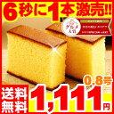 幸せの黄色いカステラ0.8号【送料無料】【3本でおまけ付】