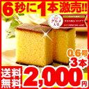 【楽天スーパーSALE】2,000円ポッキリ★幸せの黄色いカステラ0.6号3本【送料無料】