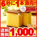 【楽天スーパーSALE】1,000円ポッキリ★幸せの黄色いカステラ0.6号【送料無料】