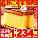 【楽天スーパーSALE】【1時間限定】幸せの黄色いカステラ1号≪3本購入でおまけ付≫【送料無料】