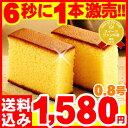 幸せの黄色いカステラ0.8号SLhn500T801スイーツ和菓子お菓子長崎カステラ