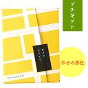 幸せの黄色いカステラ個包装BOX プチギフト TK21