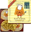 プリン プチギフト 長崎 カステラぷりん 4個入 [ ノベル...