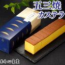 五三焼カステラ 0.6号  T530