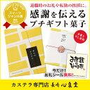 プチギフト お菓子 焼き菓子 カステラ 個包装 [ 退職 結...