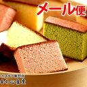 長崎カステラ 3味 おためしセット 個包装 4個 詰め合わせ 送料無料 ゆうパケット  TK13