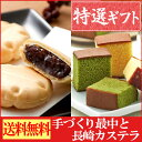 特選ギフト【和菓子】【長崎カステラ2本と最中5個】 華【送料無料・込】 TG430