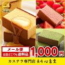 【メール便でお届け】長崎カステラ 4味おためしセット 個包装4個入り 送料無料 ゆうパ