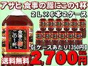 【送料無料】 アサヒ飲料 食事の脂にこの1杯。 2L×12本 2ケース