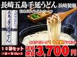 【送料無料】浜崎製麺 長崎手延五島うどん10袋セット (30食)おまけにスープも10人前プレゼント♪ 02P07Feb16