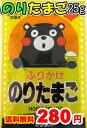 【送料無料】九州ふりかけのフタバ くまモンふりかけ のりたまご25g
