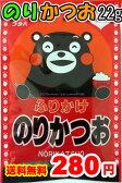 【送料無料】九州ふりかけのフタバ くまモンふりかけ のりかつお22g