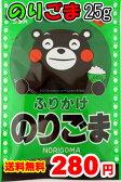 【送料無料】九州ふりかけのフタバ くまモンふりかけ のりごま25g