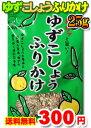 【送料無料】九州ふりかけのフタバ 大人気 ゆずこしょうふりかけ 1袋25g