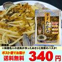 辛子たかな 高菜漬 太陽漬物 きざみ高菜 送料無料 ポイント消化に!