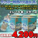 【送料無料】【九州の水】【阿蘇の天然水】サントリー 阿蘇の天然水 【2L×6本 4ケース(24本)】